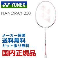 ヨネックス YONEX バドミントンバドミントンラケット  NANORAY 250  ナノレイ250  NR250-762