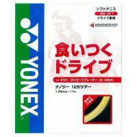 YONEX(ヨネックス)ナノジー125ツアー(NANOGY125TOUR) NSG125T ソフトテ...