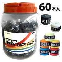 「期間限定!応援価格」GOSEN ゴーセン 「スーパータックグリップ 60本入  OG106」オーバーグリップテープ