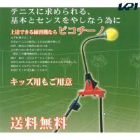 テニス練習機ならピコチーノ 簡単取りつけの交換ボールを交換すれば、軟式・硬式・硬式やわらかめ1と2どちらでも共用可能です。Picotino