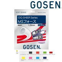 ゴーセン GOSEN テニスガット・ストリング  OG-SHEEP MSフォース ソフトテニスストリング ガット SS431