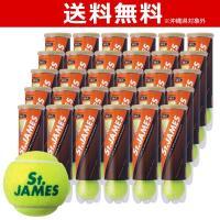 「新パッケージ」St.JAMES(セントジェームス)120球(4球×30缶)硬式テニスボール