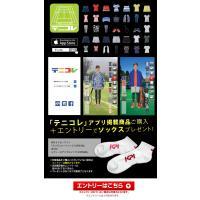 「テニコレ」対象商品購入でソックスプレゼントキャンペーンエントリー