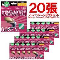 『即日出荷』 「ノンパッケージ・20張セット」GOSEN(ゴーセン)「エフジー パワーマスター2(F...