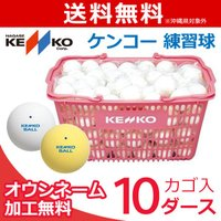 「ネーム入れ」ケンコー 練習球 ソフトテニスボールかご入りセット 10ダース ソフトテニスボール