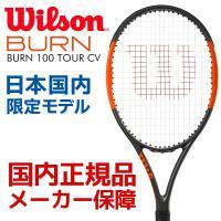 「レビュー記入で購入特典付き!」ウイルソン Wilson 硬式テニスラケット  BURN 100 T...