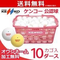 「ネーム入れ」ケンコー 公認球 ソフトテニスボールかご入りセット 10ダース ソフトテニスボール