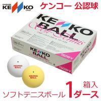 ケンコー 公認球 ソフトテニスボール 1ダース TSOWV