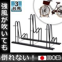 自転車ラック  3台用  <商品説明> 前輪を大きくカバーすることで、抜群の安定感を実現。 また本体...