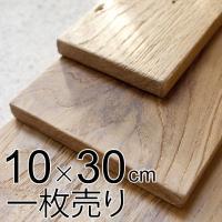 オールドチーク材棚板SS  <商品詳細> ■サイズ:W30×D10×H2(cm) ■材質:オールドチ...