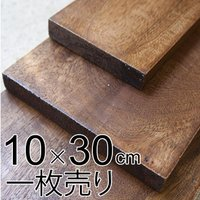 マンゴー材棚板SS  <商品詳細> ■サイズ:W30×D10×H2(cm) ■材質:マンゴー材  <...