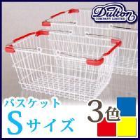 <商品説明> ホワイトのフレームがおしゃれなショッピング用バスケットです。お買い物かごとしてはもちろ...