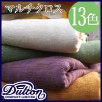 DULTON ダルトン MULTI CLOTH SOLID COLOR マルチクロス  <商品詳細>...