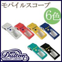 モバイル スコープ  4 FUNCTION MOBILE SCOPE  <商品詳細> ■サイズ:幅4...