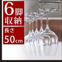 <商品説明> 吊り下げ固定タイプ*グラス約6脚設置できます。  <商品詳細> ■サイズ:W115×D...