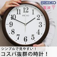 SEIKOセイコー掛時計(電波時計)  <商品説明> 直径28cm。小ぶりなサイズでも遠くからしっか...