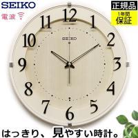 掛け時計 オシャレ 電波時計 セイコー 壁掛け時計 シンプル 見やすい 北欧