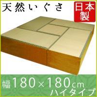畳ユニット Aセット 天然いぐさ タイプ 幅180cmx180cm   ナチュラル  <商品詳細> ...