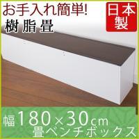 樹脂畳ベンチ 樹脂タイプ 幅180cmx30cm   ホワイト  <商品詳細> ■サイズ:幅 180...