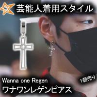 *商品のカテゴリ:アクセサリー / ピアス 片耳用 韓国ファッション wanna one k-pop...