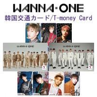 *商品のカテゴリ: ワナワン 公式グッズ wanna one 韓国交通カード T-MONEY 韓流 ...