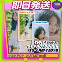 【数量限定2次予約】 TWICE ツウィ 1st  写真集 【 Yes,I am Tzuyu 】トゥワイス TZUYU 写真集 フォトブック JYP 公式グッズ