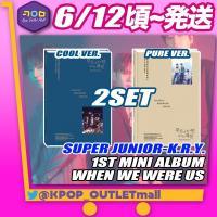 【予約/2種セット/初回限定ポスター丸めて付】 SUPER JUNIOR - K.R.Y. 1st MINI ALBUM 【 When We Were Us 】 superjunior KRY ミニ1集 アルバム スジュ SJ 公式