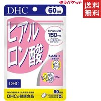 送料無料 メール便 DHC ヒアルロン酸 60日分 120粒