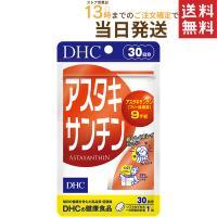 送料無料 メール便 DHC  アスタキサンチン 30日分