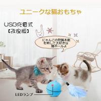 猫おもちゃ 電動 猫ボール 自動回転 ストレス解消 ダイエット USB充電式 ペット用品 猫遊び レッド