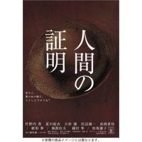 人間の証明 DVD-BOX 中古 良品