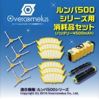 ルンバ 500 シリーズ 大容量 バッテリー 4500mAh + 消耗品セット ocp019 保証付