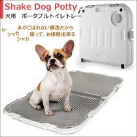 【商品名】 ポータブルトイレトレー 犬用 Shake Dog Potty 簡単おそうじ  【カラー】...