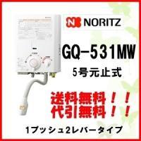 送料・代引手数料無料 カード決済OK GQ-531MW 瞬間湯沸かし器 ガス湯沸かし器 ガス瞬間湯沸...