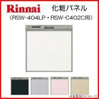 化粧パネル KWP-404P 食器洗い乾燥機 ビルトイン  RSW-404LP・RSW-C402C用