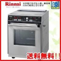 送料無料! 深型オーブン皿 ゴムホース70cmプレゼント! リンナイ RCK-S10AS ガスオーブ...