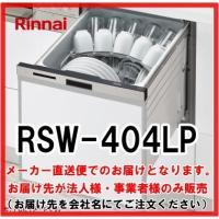 食器洗い乾燥機 ビルトイン RSW-404LP 幅45cm 奥行65cm シルバー スリムラインフェ...