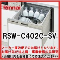 食器洗い乾燥機 ビルトイン RSW-C402C-SV 幅45cm 奥行60cm コンパクト シルバー...
