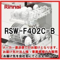 メーカー直送 代引不可 お届け先が法人様業者様のみ 食器洗い乾燥機 ビルトイン RSW-F402C-...