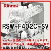 送料無料・代引き無料! 食器洗い乾燥機 ビルトイン RSW-F402C-B フロントオープンタイプ ...