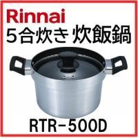 ガスの直火でごはんがおいしい 煮物にも使えます 代引手数料無料 リンナイ 炊飯鍋