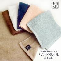 『毛羽落ちに関して』 綿糸の密度の高い分厚いタオルなので、最初は毛羽落ちが目立つ場合がございますが、...