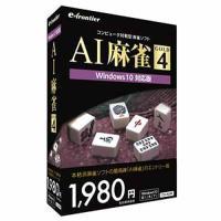 ・AI思考ルーチンを搭載した麻雀ソフト  ・Windows 10対応版