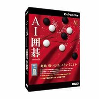 ・「AI思考ルーチン」を搭載  ・思考ゲームのブランド「AIシリーズ」の囲碁ソフト  ・Window...