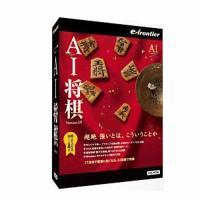 イーフロンティア ゲームソフト AI将棋 Version 19 Windows 10対応版