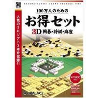 ・100万人のためのお得セット 3D囲碁・将棋・麻雀