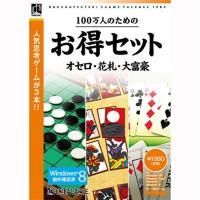 ・人気思考ゲームが3本!!  ・「オセロ3」「花札 てんこもり」「大富豪 プラス5」をひとつに収録