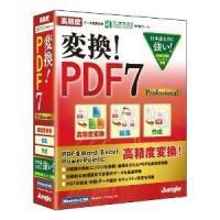 ・PDF を Office ファイルや一太郎に一括変換!  ・業界最高レベルの高精度変換でビジネスに...