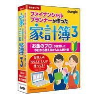 ・ファイナンシャルプランナーが実際に開発した家計簿ソフト  ・システム手帳に書き込む感覚で入力が可能...