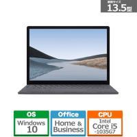 マイクロソフト Surface Laptop3 13.5インチ(i5/8GB/128GB) VGY-00018 プラチナ